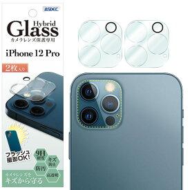 iPhone 12 Pro カメラレンズ保護専用 Hybrid Glass(2枚入り)ガラスフィルム 9H 高透明 キズ防止 防汚 ASDEC アスデック HB-IPN24C