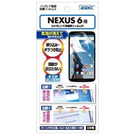 Google NEXUS6 フィルム ノングレア液晶保護フィルム3 防指紋 反射防止 ギラつき防止 気泡消失 ASDEC アスデック NGB-GNX6