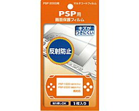 SONY PSP 反射防止液晶保護フィルム ASDEC アスデック MF-AR02