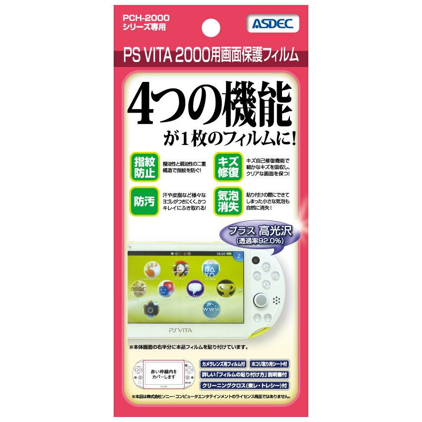 SONY PS Vita PCH-2000 AFP液晶保護フィルム 指紋防止 自己修復 防汚 気泡消失 PsVita ASDEC アスデック AFP-PSV20