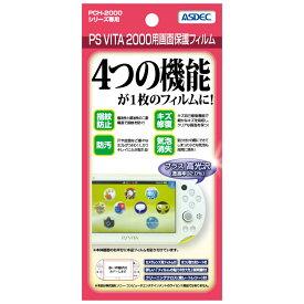 SONY PS Vita PCH-2000 フィルム AFP液晶保護フィルム 指紋防止 自己修復 防汚 気泡消失 PsVita ASDEC アスデック AFP-PSV20