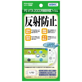 SONY PS Vita PCH-2000 フィルム ノングレア液晶保護フィルム3 防指紋 反射防止 ギラつき防止 気泡消失PsVita ASDEC アスデック NGB-PSV20