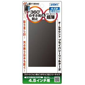 スマートフォン用フリーサイズ 覗き見防止フィルター【4.5インチ用:W60.0xH103.0mm】 360°のぞき見防止 覗き見防止フィルム 超薄 厚さ0.3mm ギラつき防止 ASDEC アスデック RP-FR05