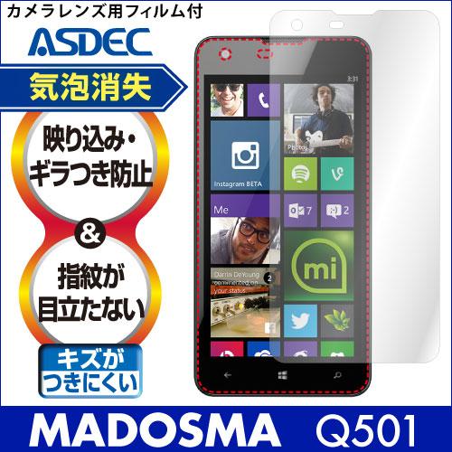 WindowsPhone MADOSMA Q501 ノングレア液晶保護フィルム3 防指紋 反射防止 ギラつき防止 気泡消失 SIMフリー ASDEC アスデック NGB-MQ501