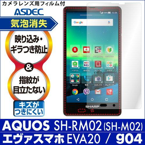楽天モバイル AQUOS SH-RM02 / DMM mobile AQUOS SH-M02 / エヴァスマホ SH-M02-EVA20 / Gooのスマホ g04 ノングレア液晶保護フィルム3 防指紋 反射防止 気泡消失 ASDEC アスデック NGB-SHM02