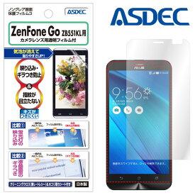 ZenFone Go ZB551KL フィルム ノングレア液晶保護フィルム3 防指紋 反射防止 ギラつき防止 気泡消失 楽天モバイル ASDEC アスデック NGB-ZB551KL
