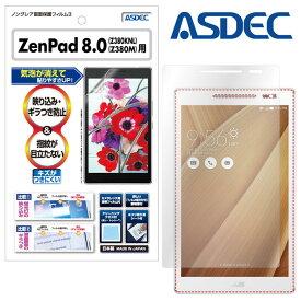 ASUS ZenPad 8.0 (Z380M/Z380KNL/Z380C/Z380KL) フィルム ノングレア液晶保護フィルム3 楽天モバイル 防指紋 反射防止 ギラつき防止 気泡消失 タブレット ASDEC アスデック NGB-Z380