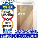 【ASUS ZenPad 8.0 (Z380M/Z380KNL/Z380C/Z380KL)用】ノングレア液晶保護フィルム3 楽天モバイル 防指紋 反射防止 ギラ...