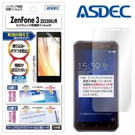 ZenFone3 ZE520KL [5.2インチ] フィルム ノングレア液晶保護フィルム3 防指紋 反射防止 ギラつき防止 気泡消失 楽天モバイル ASDEC アスデック NGB-ZE520KL