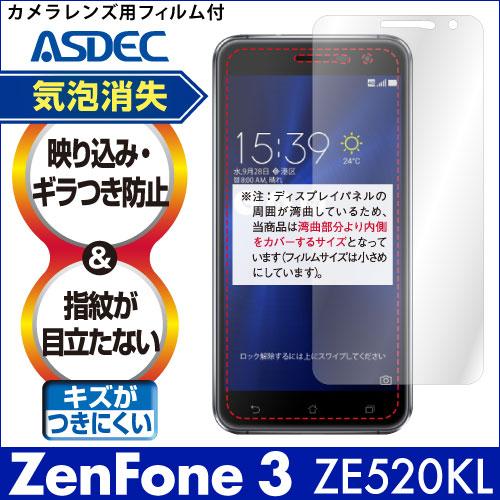 ZenFone3 ZE520KL [5.2インチ] ノングレア液晶保護フィルム3 防指紋 反射防止 ギラつき防止 気泡消失 楽天モバイル ASDEC アスデック NGB-ZE520KL