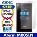 【Aterm MR05LN 用】ノングレア液晶保護フィルム3 防指紋 反射防止 ギラつき防止 気泡消失 ASDEC アスデック 【ポイン…