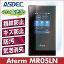 【Aterm MR05LN 用】AFP液晶保護フィルム2 指紋防止 キズ防止 防汚 気泡消失 ASDEC アスデック 【8/10 1:59までポイント10倍】