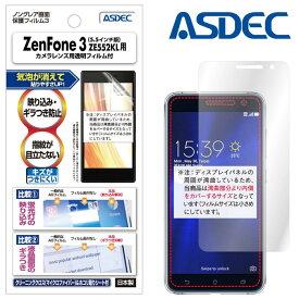 ZenFone3 ZE552KL [5.5インチ] フィルム ノングレア液晶保護フィルム3 防指紋 反射防止 ギラつき防止 気泡消失 楽天モバイル ASDEC アスデック NGB-ZE552KL