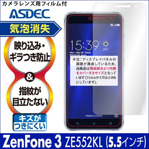 ZenFone3 ZE552KL [5.5インチ] ノングレア液晶保護フィルム3 防指紋 反射防止 ギラつき防止 気泡消失 楽天モバイル ASDEC アスデック NGB-ZE552KL