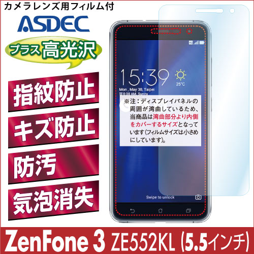 ZenFone3 ZE552KL [5.5インチ] AFP液晶保護フィルム2 指紋防止 キズ防止 防汚 気泡消失 ASDEC アスデック AHG-ZE552KL