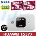【HUAWEI Mobile WiFi E5577 用】AFP液晶保護フィルム2 楽天モバイル 指紋防止 キズ防止 防汚 気泡消失 ASDEC アスデ…