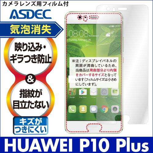 HUAWEI P10 Plus ノングレア液晶保護フィルム3 防指紋 反射防止 ギラつき防止 気泡消失 楽天モバイル ASDEC アスデック NGB-HWP10P