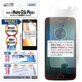 モトローラ Moto G5s Plus フィルム ノングレア液晶保護フィルム3 防指紋 反射防止 ギラつき防止 気泡消失 ASDEC アスデック NGB-MMG5SP