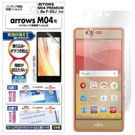 arrows M04 / arrows M04 PREMIUM / arrows Be F-05J フィルム ノングレア液晶保護フィルム3 防指紋 反射防止 ギラつき防止 気泡消失 楽天モバイル ASDEC アスデック NGB-FM04