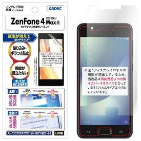 ZenFone4 Max ZC520KL フィルム ノングレア液晶保護フィルム3 防指紋 反射防止 ギラつき防止 気泡消失 楽天モバイル ASDEC アスデック NGB-ZC520KL