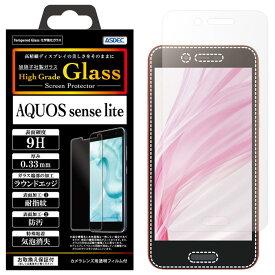 AQUOS sense lite SH-M05 ガラスフィルム AGC株式会社製 化学強化ガラス使用 High Grade Glass ガラスフィルム 9H 0.33mm 耐指紋 防汚 気泡消失 ASDEC アスデック HG-SHM05