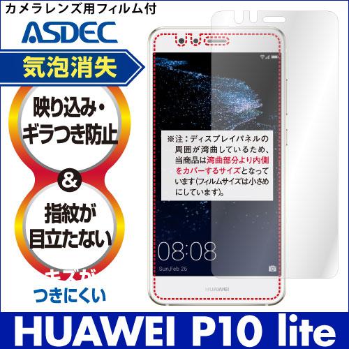 HUAWEI P10 lite ノングレア液晶保護フィルム3 防指紋 反射防止 ギラつき防止 気泡消失 楽天モバイル ASDEC アスデック NGB-HWP10L
