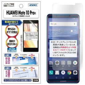 HUAWEI Mate 10 Pro フィルム ノングレア液晶保護フィルム3 防指紋 反射防止 ギラつき防止 気泡消失 楽天モバイル ASDEC アスデック NGB-703HW