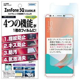 ZenFone 5Q ZC600KL フィルム AFP液晶保護フィルム2 指紋防止 キズ防止 防汚 気泡消失 ASDEC アスデック AHG-ZC600KL