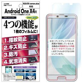 Android One X4 / AQUOS sense plus SH-M07 フィルム AFP液晶保護フィルム2 指紋防止 キズ防止 防汚 気泡消失 ASDEC アスデック AHG-SHSP1