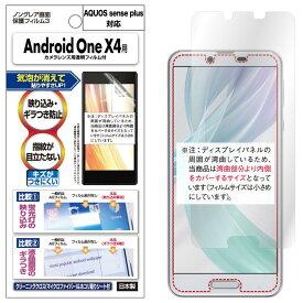 Android One X4 / AQUOS sense plus SH-M07 フィルム ノングレア液晶保護フィルム3 防指紋 反射防止 ギラつき防止 気泡消失 ASDEC アスデック NGB-SHSP1
