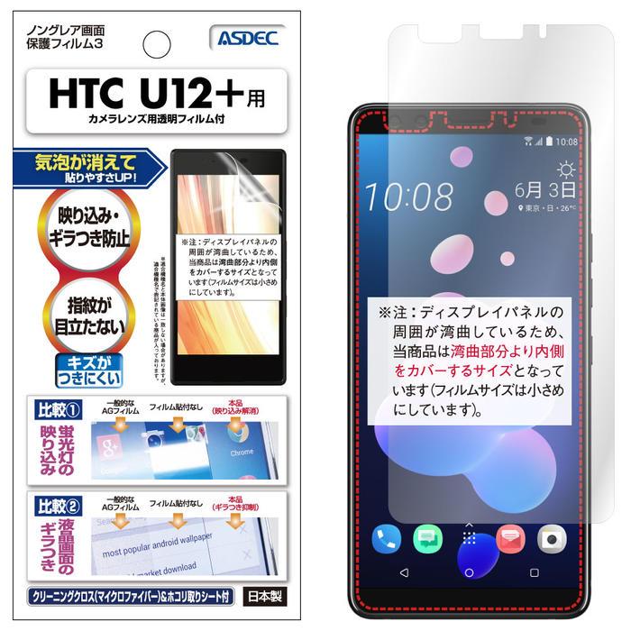 HTC U12+ ノングレア液晶保護フィルム3 防指紋 反射防止 ギラつき防止 気泡消失 ASDEC アスデック NGB-HTU12