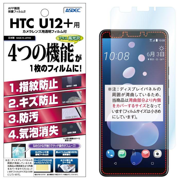 HTC U12+ AFP液晶保護フィルム2 指紋防止 キズ防止 防汚 気泡消失 ASDEC アスデック AHG-HTU12
