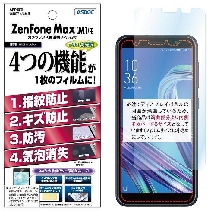 ZenFone Max (M1) ZB555KL AFP液晶保護フィルム2 指紋防止 キズ防止 防汚 気泡消失 ASDEC アスデック AHG-ZB555KL