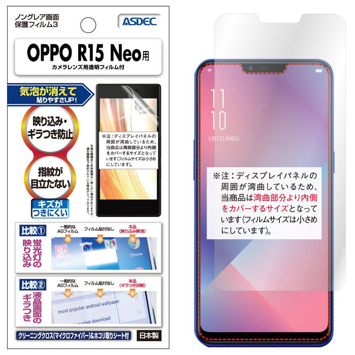 OPPO R15 Neo ノングレア液晶保護フィルム3 防指紋 反射防止 ギラつき防止 気泡消失 ASDEC アスデック NGB-OPR15N