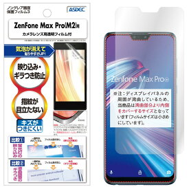 ZenFone Max Pro (M2) ZB631KL フィルム ノングレア液晶保護フィルム3 防指紋 反射防止 ギラつき防止 気泡消失 ASDEC アスデック NGB-ZB631KL