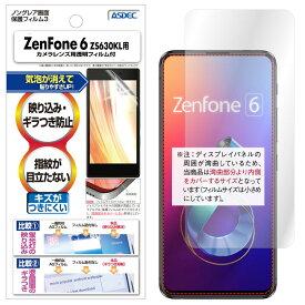 ZenFone 6 ZS630KL フィルム ノングレア液晶保護フィルム3 防指紋 反射防止 ギラつき防止 気泡消失 ASDEC アスデック NGB-ZS630KL