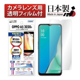 OPPO A5 2020 フィルム ノングレア液晶保護フィルム3 防指紋 反射防止 ギラつき防止 気泡消失 ASDEC アスデック NGB-OPA520