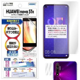 HUAWEI nova 5T フィルム ノングレア液晶保護フィルム3 防指紋 反射防止 ギラつき防止 気泡消失 ASDEC アスデック NGB-HWNV5T
