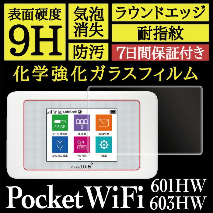 Pocket WiFi 601HW 602HW 603HW 旭硝子社製 化学強化ガラス使用 High Grade Glass ガラスフィルム 9H 0.33mm 耐指紋 防汚 気泡消失 ASDEC アスデック HG-601HW