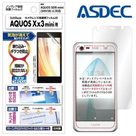 AQUOS Xx3 mini / AQUOS SERIE mini SHV38 フィルム ノングレア液晶保護フィルム3 防指紋 反射防止 ギラつき防止 気泡消失 ASDEC アスデック NGB-603SH