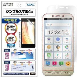 SoftBank シンプルスマホ4 704SH ノングレア画面保護フィルム3 反射防止 ギラつき防止 気泡消失 ASDEC アスデック NGB-707SH
