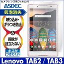 【Lenovo TAB3 (8インチ)(601LV 602LV) / Lenovo TAB2 用】ノングレア液晶保護フィルム3 防指紋 反射防止 ギラつき防止 ...