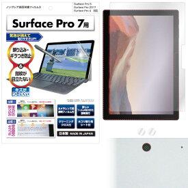 Microsoft Surface Pro 7 Pro6 Pro2017 Pro4 フィルム ノングレア液晶保護フィルム3 タブレットPC 防指紋 反射防止 ギラつき防止 気泡消失 ASDEC アスデック NGB-SFPX1