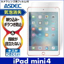 【iPad mini4用】ノングレア液晶保護フィルム3 防指紋 反射防止 ギラつき防止 気泡消失 タブレット ASDEC アスデック 【ポイント10倍】