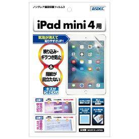 iPad mini4 フィルム ノングレア液晶保護フィルム3 防指紋 反射防止 ギラつき防止 気泡消失 タブレット ASDEC アスデック NGB-IPAM04