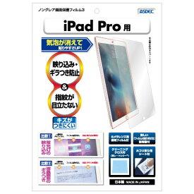 iPad Pro 12.9インチ 初代(2015年)/第2世代(2017年) フィルム ノングレア液晶保護フィルム3 防指紋 反射防止 ギラつき防止 気泡消失 タブレット ASDEC アスデック NGB-IPA07