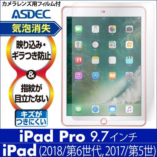 iPad 9.7インチ(2018年 第6世代 / 2017年 第5世代) / iPad Pro 9.7インチ ノングレア液晶保護フィルム3 防指紋 反射防止 ギラつき防止 気泡消失 タブレット ASDEC アスデック NGB-IPA08