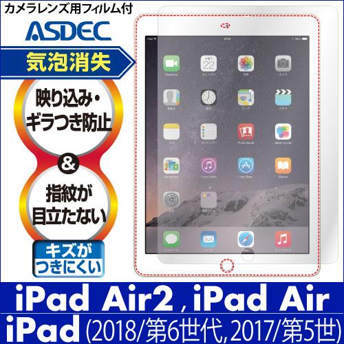 iPad Air2 / iPad 9.7インチ (2018年 第6世代 / 2017年 第5世代) ノングレア液晶保護フィルム3 防指紋 反射防止 ギラつき防止 気泡消失 タブレット ASDEC アスデック NGB-IPA06