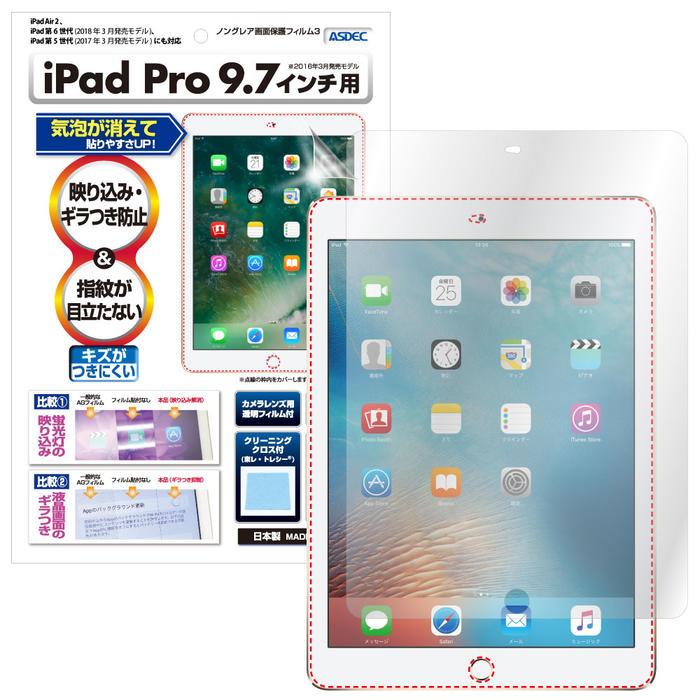 iPad Pro 9.7インチ / iPad Air 2 / iPad 9.7インチ(2018年 第6世代 / 2017年 第5世代) ノングレア液晶保護フィルム3 防指紋 反射防止 ギラつき防止 気泡消失 タブレット ASDEC アスデック NGB-IPA08