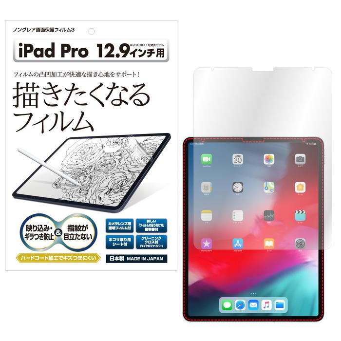 iPad Pro 12.9インチ フィルム 2018 ノングレア液晶保護フィルム3 描きたくなるフィルム タブレット 防指紋 反射防止 ギラつき防止 気泡消失 ASDEC アスデック NGB-IPA11